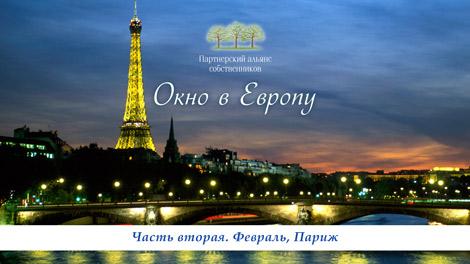 Состоялся второй розыгрыш поездки в Европу! :)